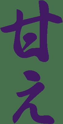 Idéogramme AMAE